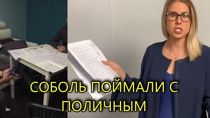 Соболь сняли с выборов в МосГорДуму | Пролезть не получилось!
