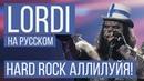 Lordi - Hard Rock Hallelujah Cover by Radio Tapok