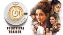 Awe Theatrical Trailer   అ!   Kajal Aggarwal, Nithya Menen, Regina   Nani, Ravi Teja