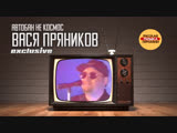 Вася Пряников - Автобан не космос (Live in Germany)