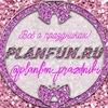 PlanFun - Территория веселья!