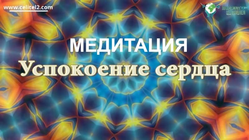 Медитация Успокоение сердца