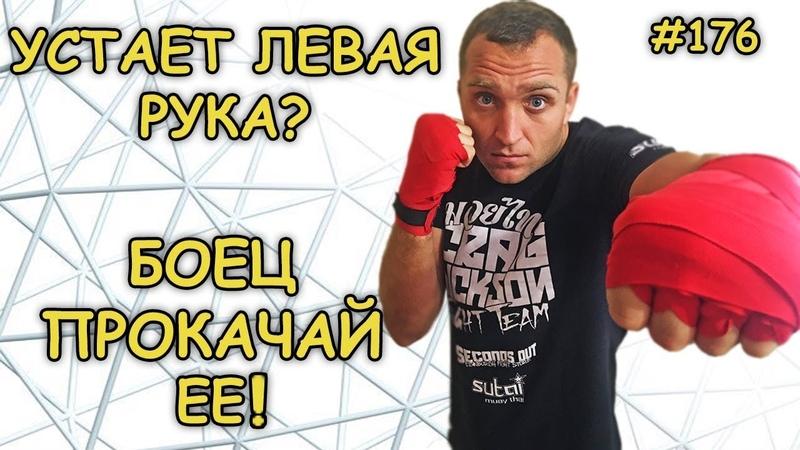 Выносливость левой руки в боксе / развивающее упражнение. How to strengthen left hand in boxing dsyjckbdjcnm ktdjq herb d ,jrct