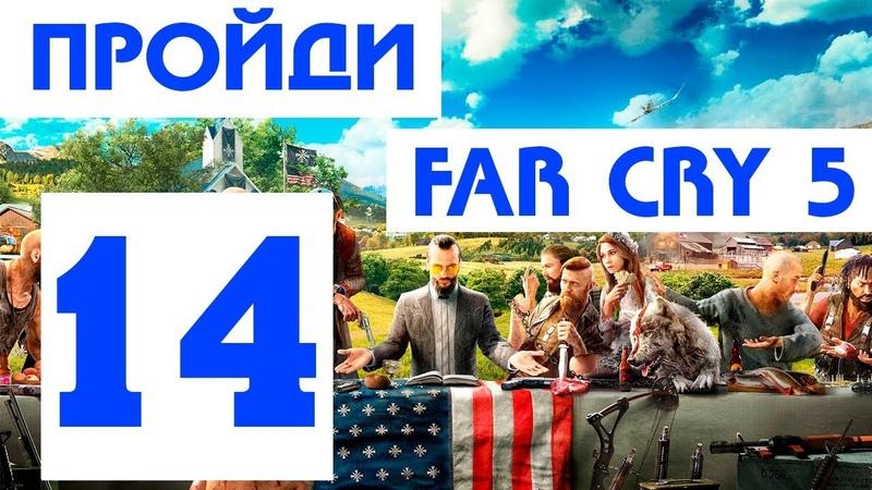 Far Cry 5 Часть 14 Прохождение смотреть онлайн без регистрации