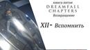 Dreamfall Chapters Глава 12 Вспомнить Rus, Sub