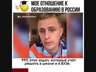 Мое отношение к образованию в России.