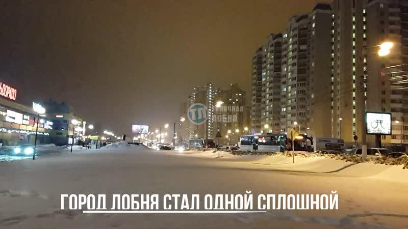 Город пробка город мечта Лобня