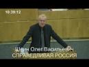 Олег Шеин, об обсуждении поправок ко второму чтению закона о пенсионной реформе, который будет голосоваться завтра (26.09.2018)
