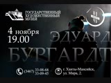 Эдуард Бургардт Нам хватит Андрей Козловский