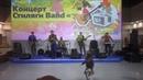 Концерт Стиляги band Концерт Стиляги band в историческом парке Россия-Моя история
