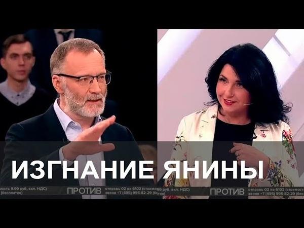 Изгнание Янины Соколовской из студии «Кто против» 12 февраля 2019