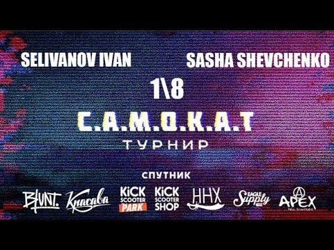 GAME OF SCOOT Selivanov Ivan VS Sasha Shevchenko САМОКАТ турнир