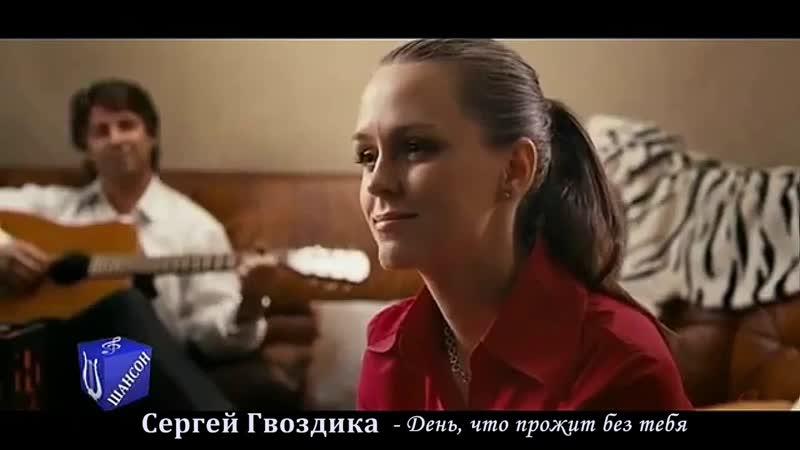 Сергей Гвоздика День что прожит без тебя