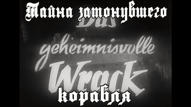 Тайна затонувшего корабля ГДР 1954 год HD