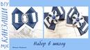 Набор для школы канзаши/kit for Kansas school