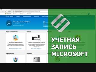 Какие данные хранятся в учетной записи Microsoft Windows, Edge, OneDrive и Outlook 💻📧