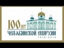 Концерт в честь 100 летия Челябинской епархии Прямая трансляция