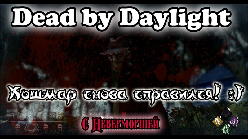 Dead by Daylight. Кошмар снова справился! :) ► С Черной Дракон (Неверморшей)