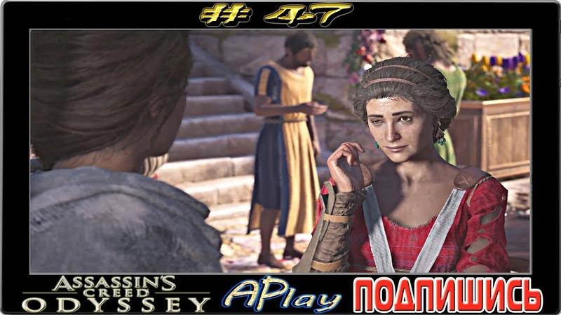 Assassin`s Creed Odyssey ► Интрижки ► Прохождение 47 [сложность: КОШМАР]