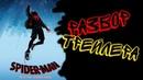 Разбор трейлера анимационного фильма Человек-паук:Через вселенные .