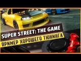 SUPER STREET THE GAME - ПРИМЕР ХОРОШЕГО ТЮНИНГА