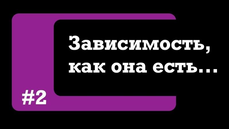 Лев Черняев Отношения как привязанность
