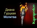 Диана Гурцкая - Молитва ( караоке )