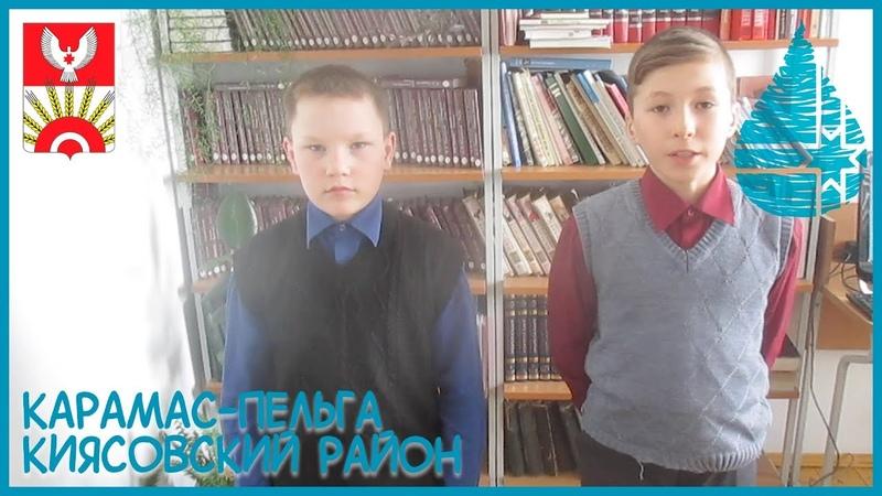 Заявка в конкурсе - Карамас-Пельга, Киясовский район