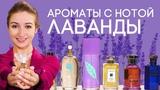 АРОМАТЫ С ЛАВАНДОЙ