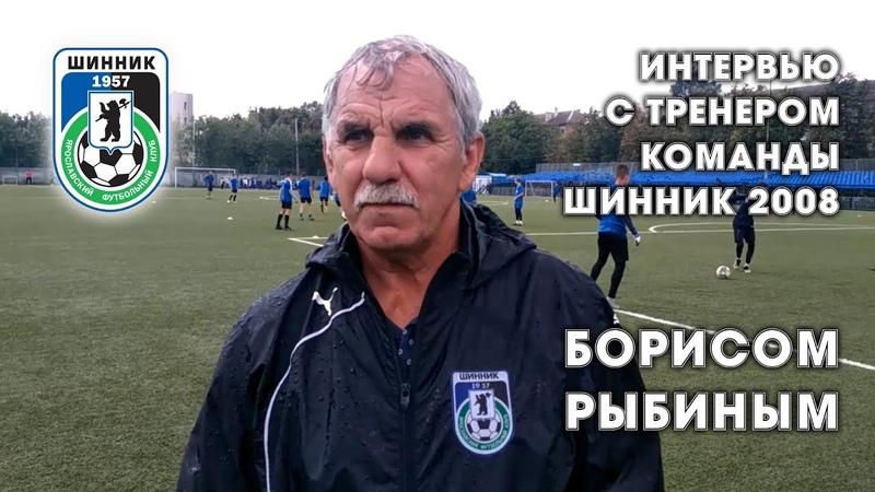 Интервью с Борисом Рыбиным тренером Шинник 2008