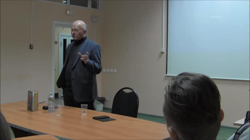 Встреча с писателем Вячеславом Мироновым. Ч. 5