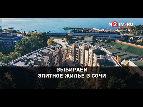 Выбираем элитную квартиру в Сочи: «Камелия» - апартаменты, инфраструктура и другие достоинства