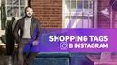 Shopping Tags Товарные метки в Instagram полный гид