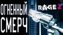 Rage 2 Прохождение 10 Оружие Сырая катакомба ковчег револьвер Огненный Смерч где найти