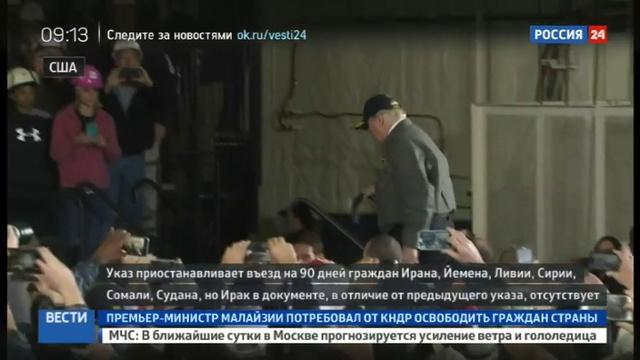 Новости на Россия 24 Трамп подписал новый указ о мигрантах