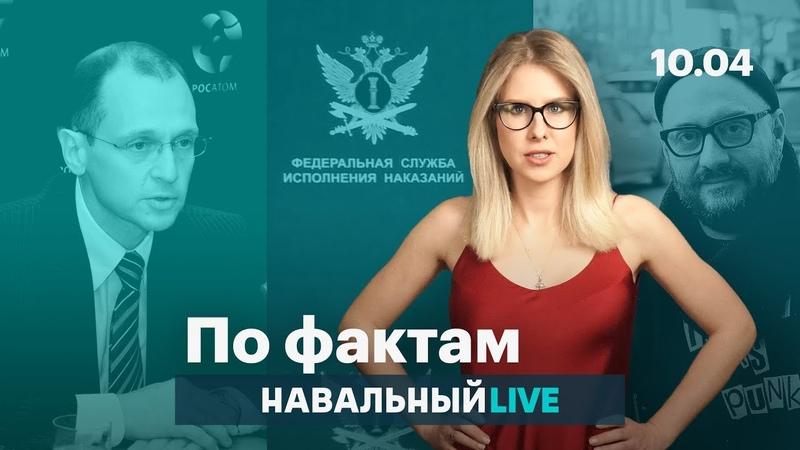 ♐Либерал из 90-х рядом с Путиным. Генпрокурор и пытки. Домашний арест для Калви♐