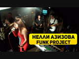Нелли Азизова Funk Project Live Promo Session 2018