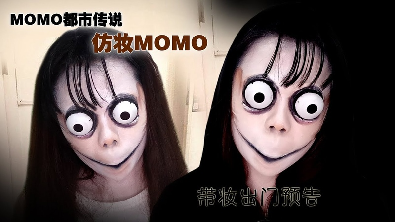 【仿妆】MOMO都市传说   仿妆momo   momo makeup tutorial  眼珠制作过程  带妆出门吓人?  片尾有3904