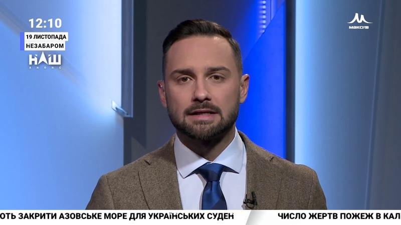 Танкові навчання ЗСУ на Донбасі. Поставки зброї з США в Україну – НАШІ Новини від 1200 16.11.18