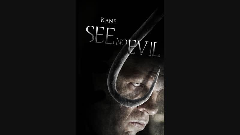 Не вижу зла (See No Evil, 2006) 18