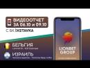 LIONBETGROUP Отчет по договорным матчам в Бельгии и Израиле 6 и 8 октября С БК 1XSTAVKA