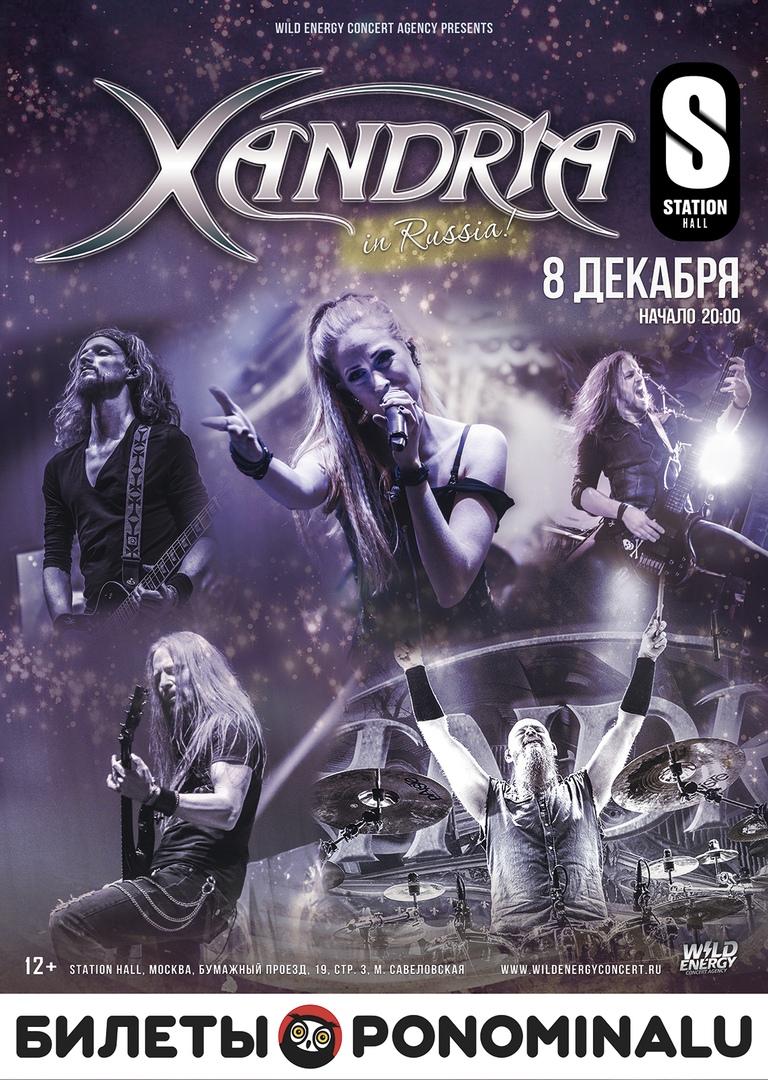 Афиша Москва XANDRIA / 08 декабря / Москва
