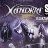 08.12.18 - Концерт XANDRIA в Москве!