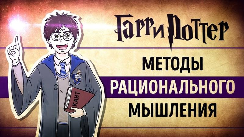 «Гарри Поттер и Методы Рационального Мышления». Элиезер Юдковский | Видео саммари