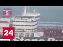 MI6 нашла шпионский след в танкерном конфликте Россия 24
