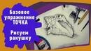 Базовое упражнение Точка, рисуем Ракушку аэрографом
