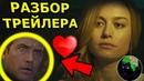 РАЗБОР ТРЕЙЛЕРА КАПИТАН МАРВЕЛ 【Habiq Tube】