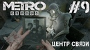Прохождение METRO: Exodus(Центр Связи) 9