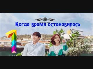 [K-Drama] Когда время остановилось [2018] - 1 серия [рус.саб]