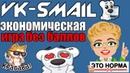 VK-SMAIL-Экономическая игра !Как заработать на стикерах